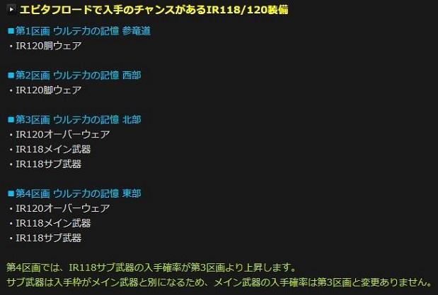 「第4区画 ウルテカの記憶 東部-1.JPG