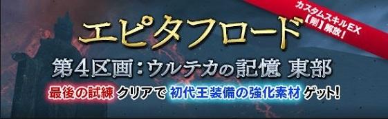 「第4区画 ウルテカの記憶 東部」.JPG