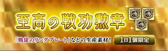 「至高の戦功勲章」を販売.JPG