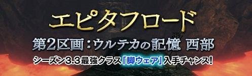 エピタフ②.JPG