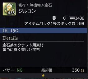 ジルコン.JPG