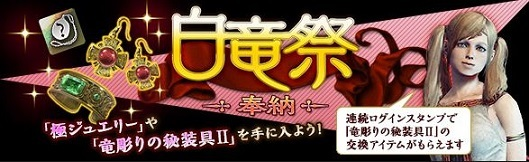 白竜祭~奉納~.JPG