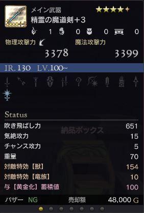精霊武器.JPG
