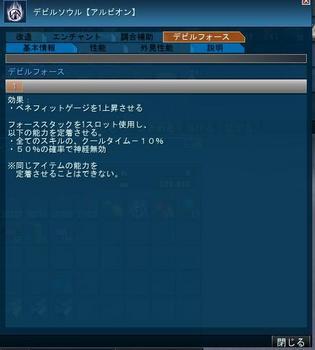 アルビオンDS.jpg
